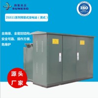 ZGS11系列预装式变电站500KVA(美式)美式箱变 箱式配电房